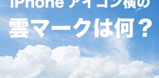 iphone アイコン 雲マーク