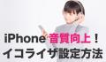 iphone イコライザ設定