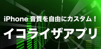 iphone イコライザアプリ