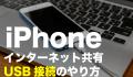 iphone usb接続 インターネット共有する方法