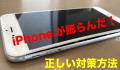 iphone 膨張対策