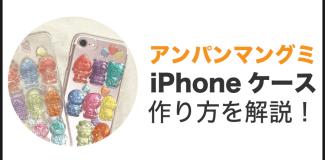 アンパンマングミ iphoneケース 作り方