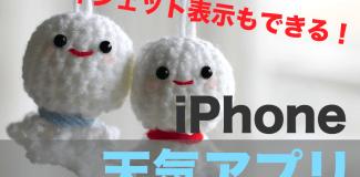 iphone ウィジェット 天気