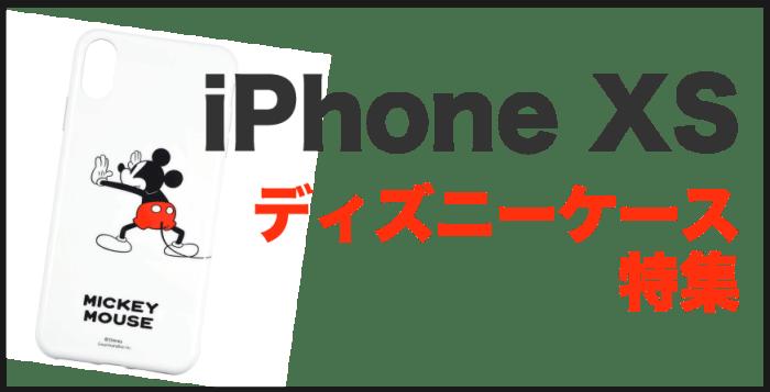 iPhoneXS ディズニーケース