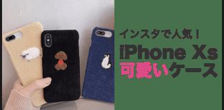 iPhone Xs 可愛いケース