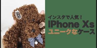 iPhone Xs ユニークなケース
