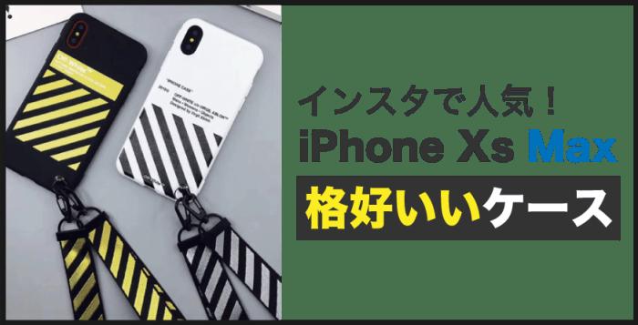 iPhone Xs Max 格好いいケース