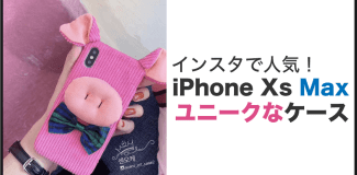 iPhone Xs Max ユニークなケース