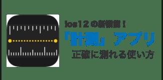 ios12 計測アプリ 使い方