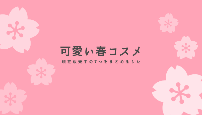 2019年春コスメ7選