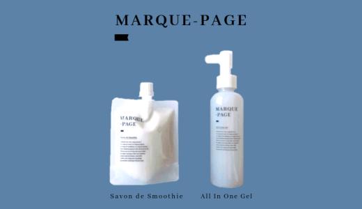 マルクパージュのオールインワンゲルと洗顔料セットを使ってみたリアルな感想・口コミ