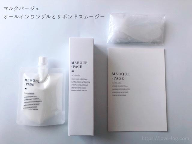 マルクパージュのオールインワンゲルと洗顔セット
