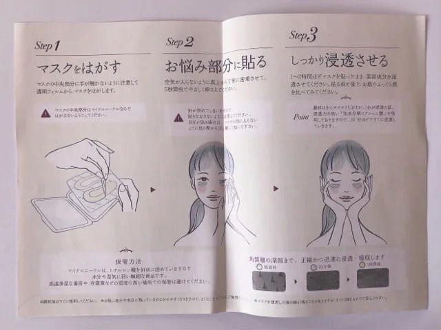 リンクルスポットマスクの説明書
