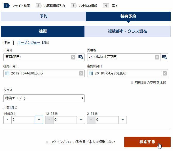 ANA特典航空券の予約画面