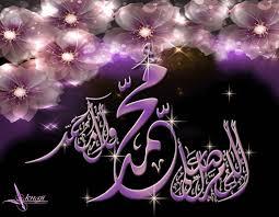 اللهم صلي وسلم على سيدنا محمد مزخرفه اجمل زخرفه لاجمل كلام رسائل حب