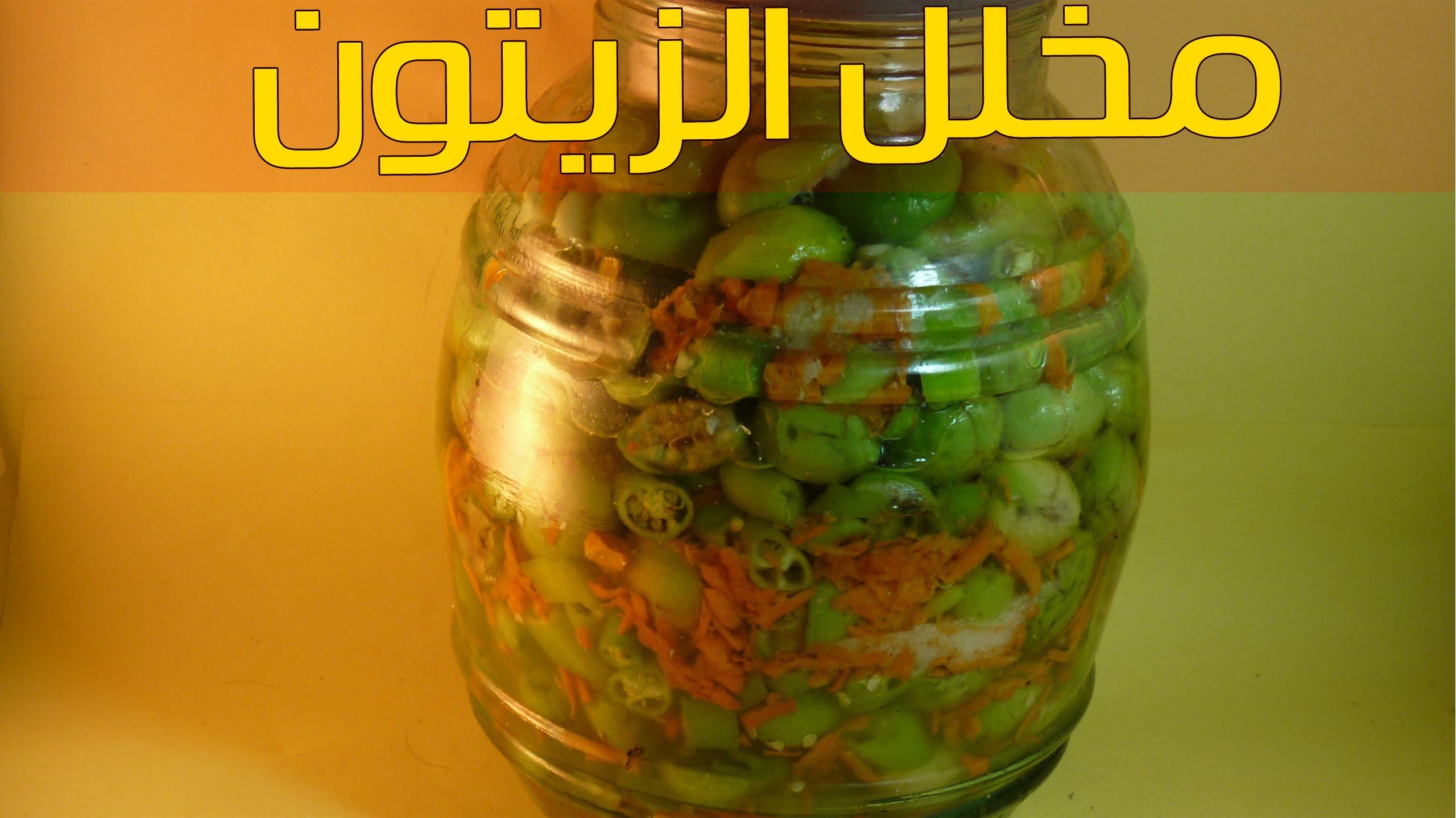 طريقة عمل مخلل الزيتون الاخضر السريع تحضير المخللات بطريقة