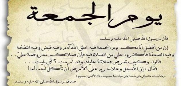 تحميل صور جمعة مباركة 2018 جمعه مباركه فيس بوك مصراوى الشامل