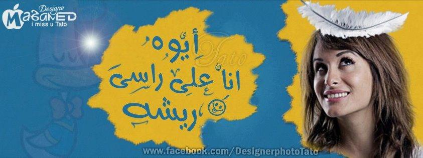 صور مكتوب عليها كلمات وبوستات للفيس Posters فوتو عربي