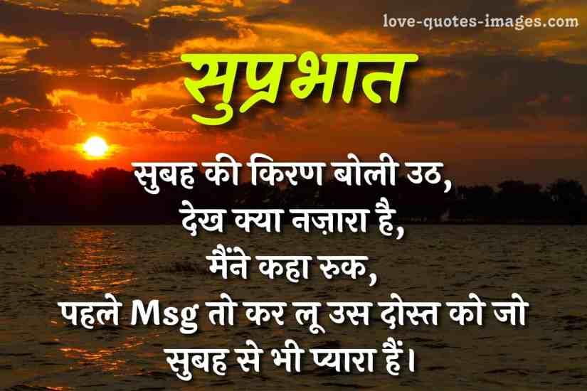 love good morning status in hindi
