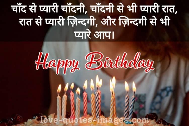 Impressive Birthday Wishes for Girlfriend