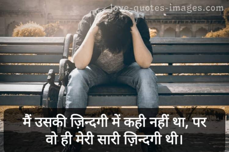 Sad Status For Girlfriend in Hindi