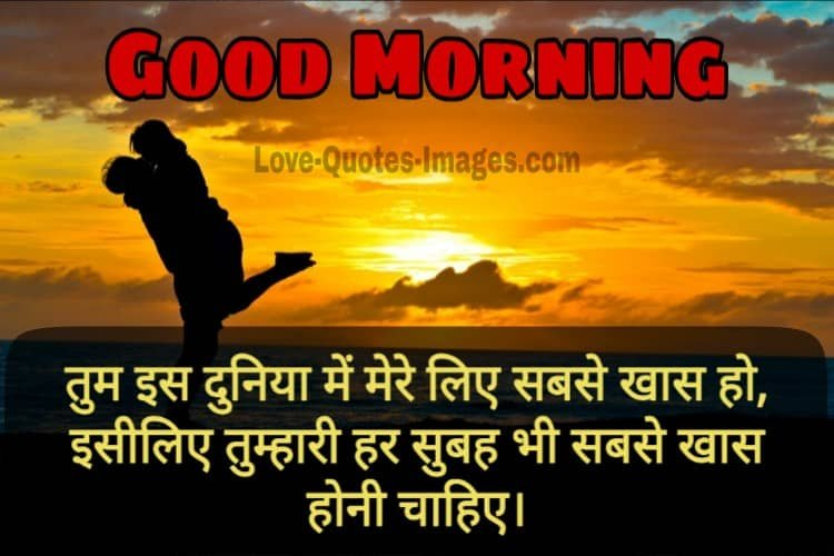 good morning for lover in Hindi
