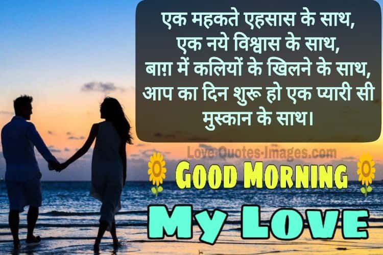Good Morning For Couple Images in Hindi