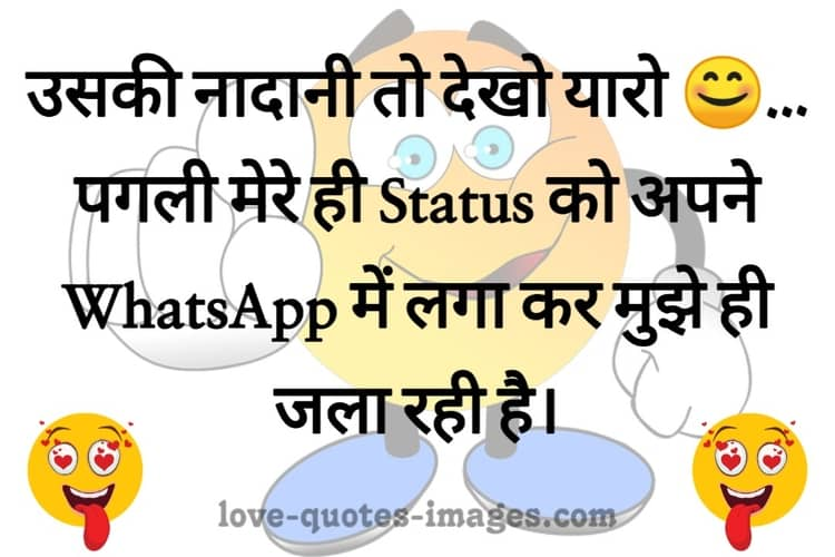 funny quotes in Hindi for girl