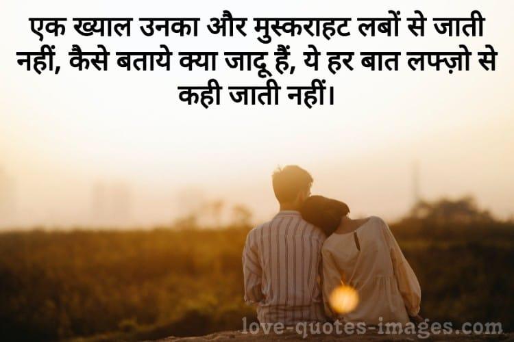 couple status in Hindi