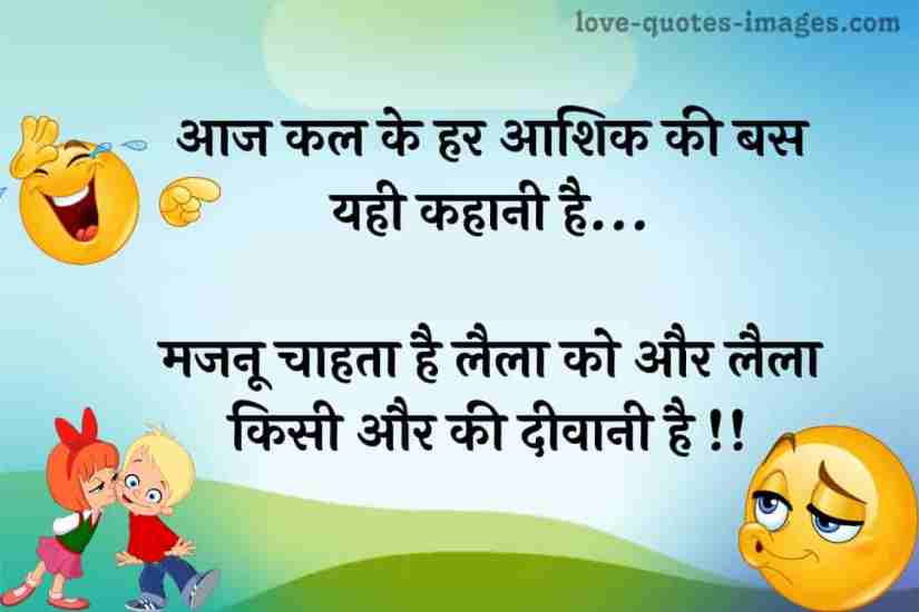 good morning funny quotes in hindi