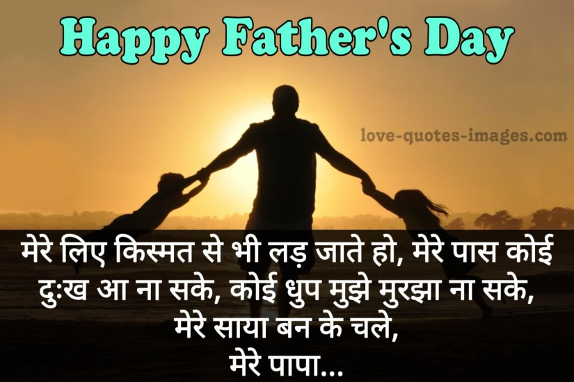 Happy Fathers Day Quotes in Hindi