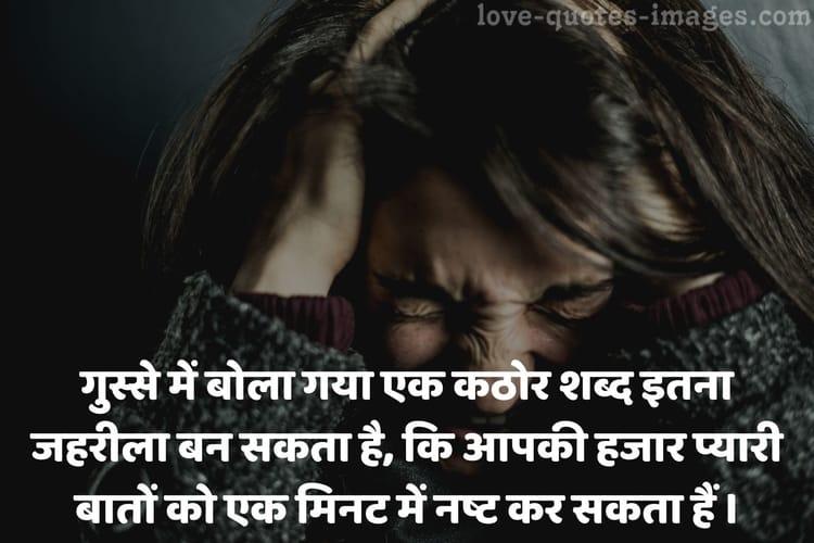 gussa status hindi