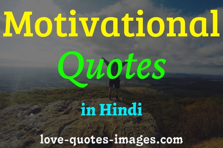 motivational images quotes
