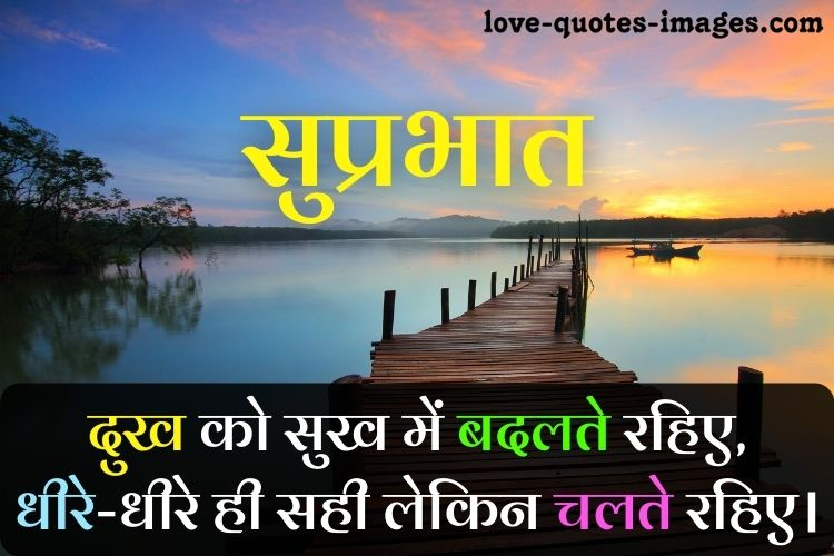 good morning in hindi quotes