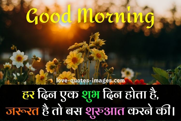 happy good morning