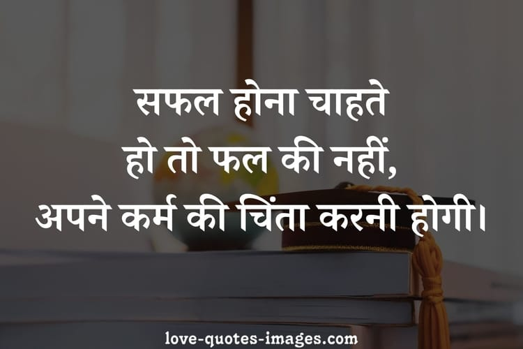 law of karma quotes in hindi