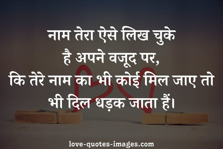 love quotes in hindi forhim
