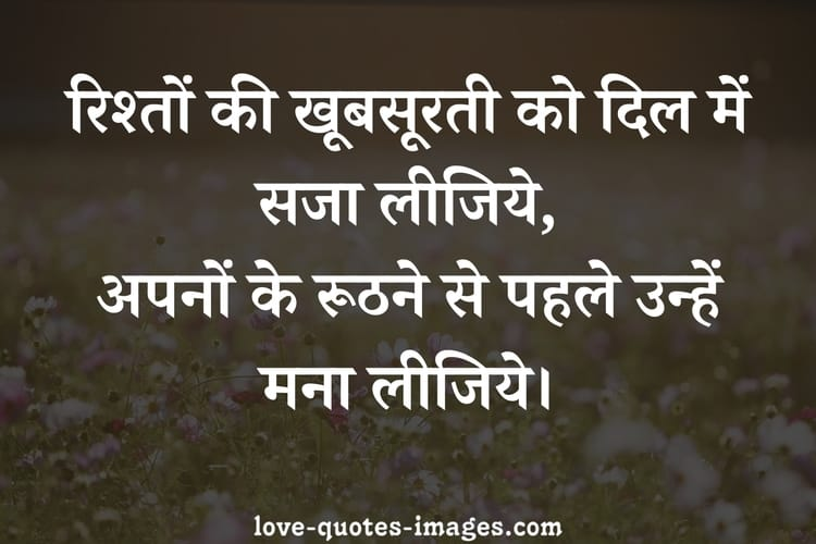 love quotes in hindi forher