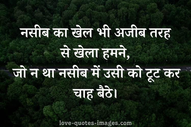 naseeb shayari status in hindi