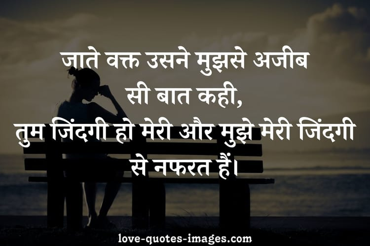 sad quotes in hindiabout life