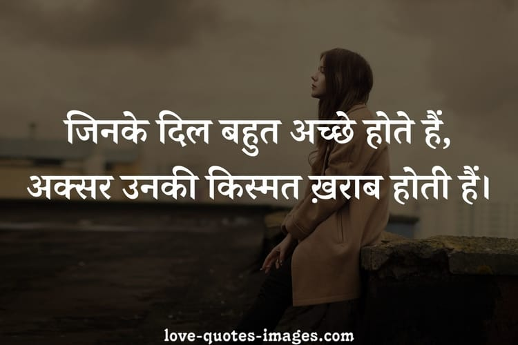 heart touchinglove quotes in hindi