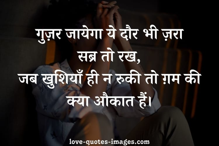 very heart touchingsad quotes in hindi