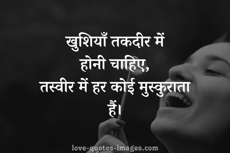 kismat quotes status in hindi 2 line whatsapp