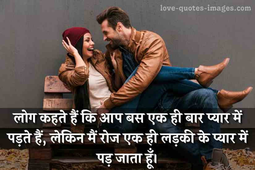 true love thought in hindi