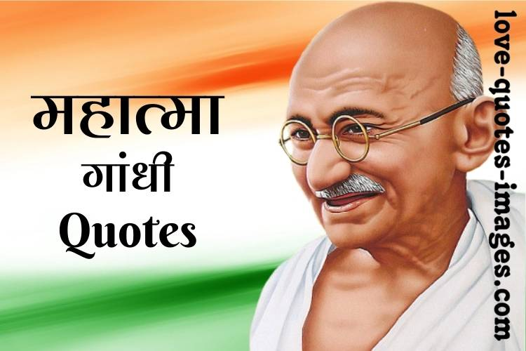 mahatma gandhi quotes hindi