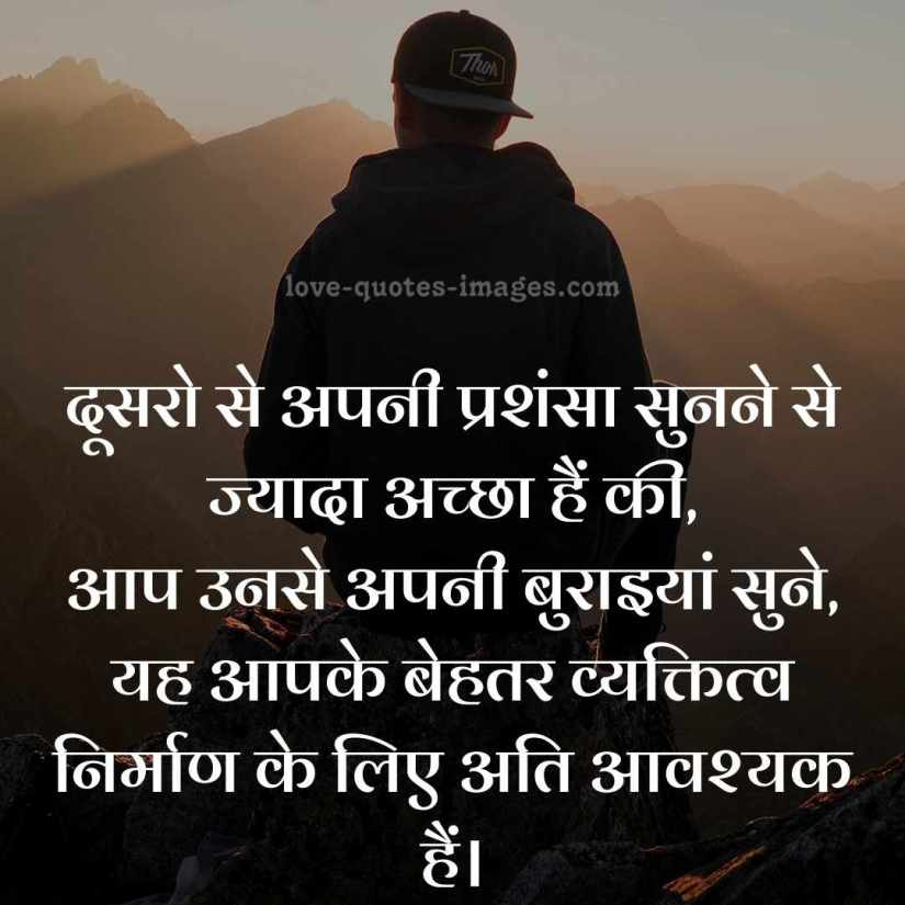 good personality quotes in hindi