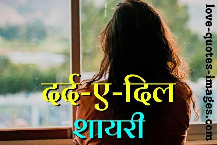 dard e dil shayari in hindi