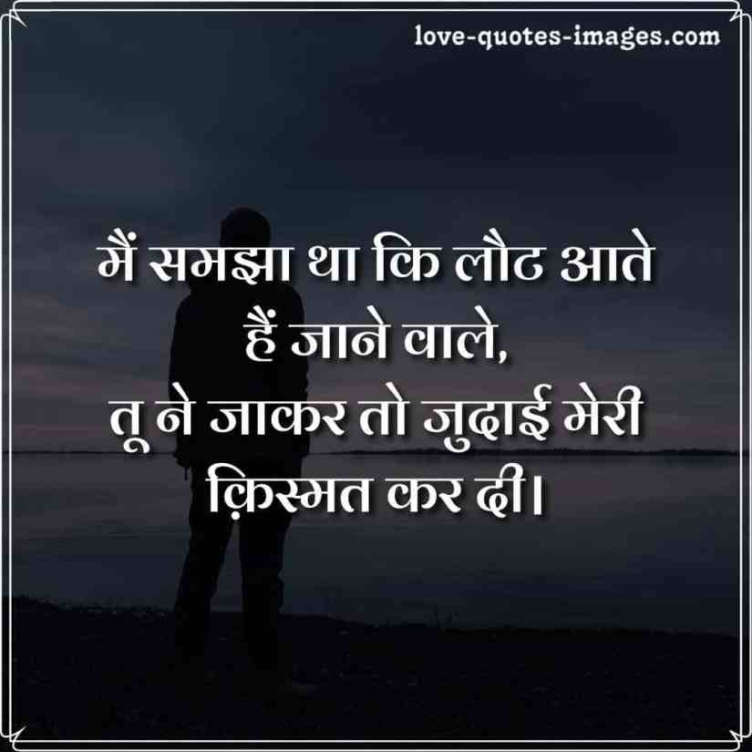 judai shayari with images