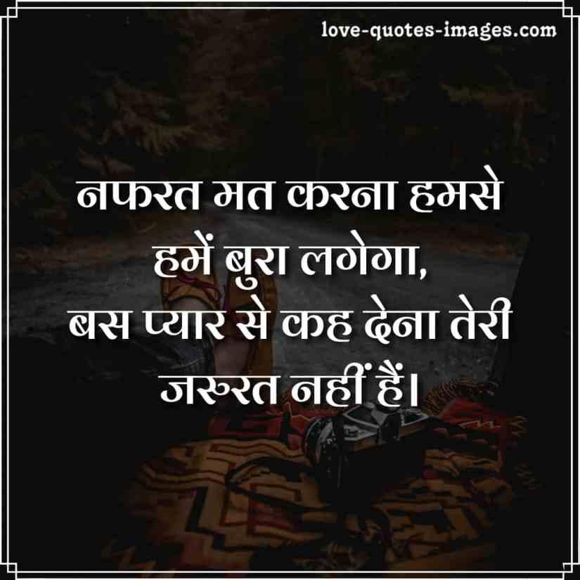 khud se nafrat shayari hindi