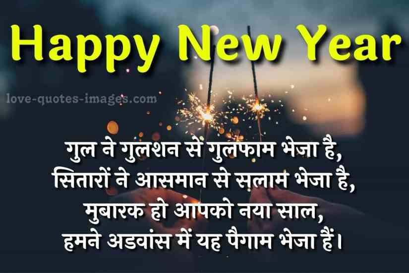 wishes happy new year quotes
